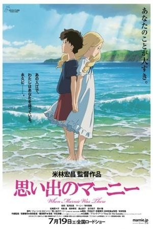 WHEN THE MARNIE WAS THERE