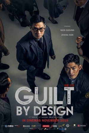 GUILT BY DESIGN