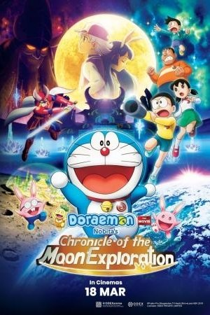 DORAEMON THE MOVIE: NOBITA`S CHRONICLE OF THE MOON