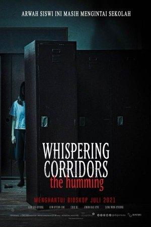 WHISPERING CORRIDORS: THE HUMMING