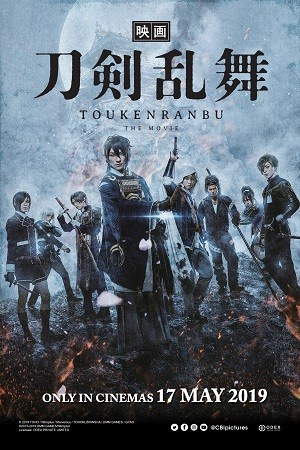 TOUKEN RANBU: THE MOVIE